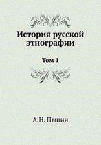 Istoriya Russkoj Etnografii Tom 1