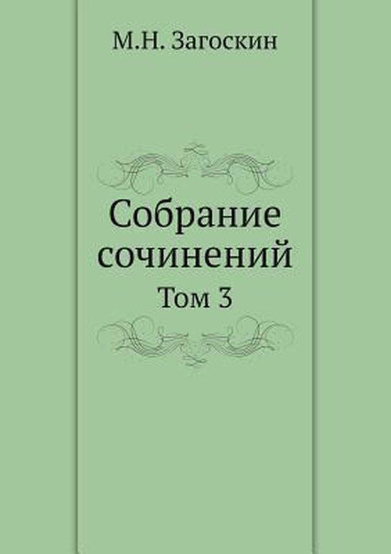 Sobranie Sochinenij Tom 3