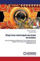 Nauchno-Metodicheskie Osnovy