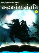 Chandrakanta Santati : Part-5