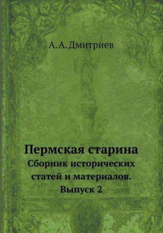 Permskaya Starina Sbornik Istoricheskih Statej I Materialov. Vypusk 2