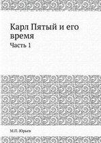 Karl Pyatyj I Ego Vremya Chast 1