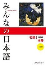 Minna No Nihongo Textbook 2nd Edition
