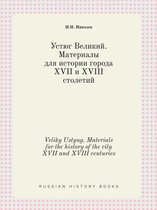 Veliky Ustyug. Materials for the History of the City XVII and XVIII Centuries