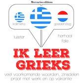 language learning course - Ik leer Grieks