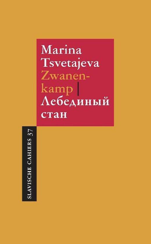 Slavische Cahiers 37 - Zwanenkamp - Marina Tsvetajeva | Fthsonline.com