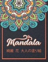 Mandala 綺麗 花 大人の塗り絵