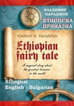 Ethiopian Fairy Tale - Етиопска приказка