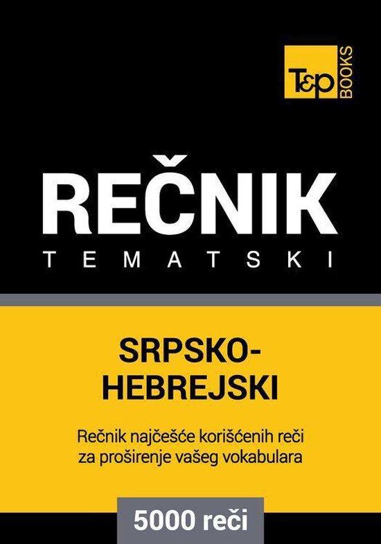 Srpsko-Hebrejski tematski recnik - 5000 korisnih reci