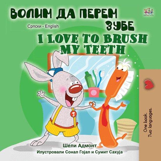 Волим да перем зубе I Love to Brush My Teeth