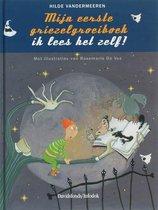 Mijn eerste griezelgroeiboek