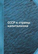 SSSR i strany kapitalizma