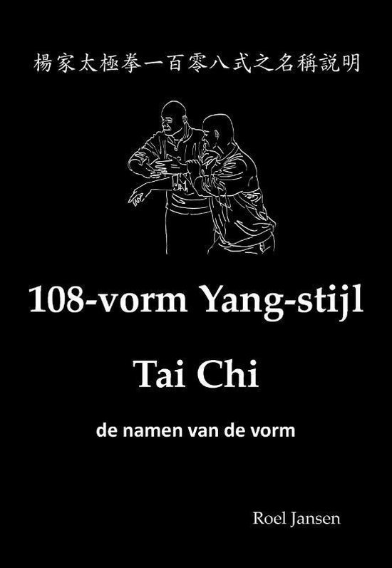 108-vorm Yang-stijl Tai Chi - de namen van de vorm - Roel Jansen |