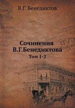 Sochineniya V.G.Benediktova Tom 1-2