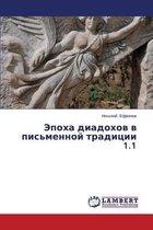 Epokha Diadokhov V Pis'mennoy Traditsii 1.1