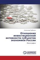 Otnosheniya Investitsionnoy Aktivnosti Subektov Ekonomiki Rossii
