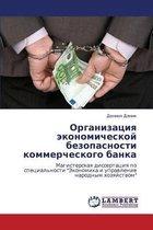 Organizatsiya Ekonomicheskoy Bezopasnosti Kommercheskogo Banka