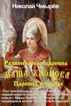 Маша Хлопова - Развенчанная царевна + Царевна в ссылке