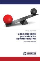 Sovremennaya Rossiyskaya Kriminologiya