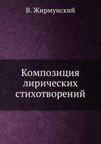 Kompozitsiya Liricheskih Stihotvorenij