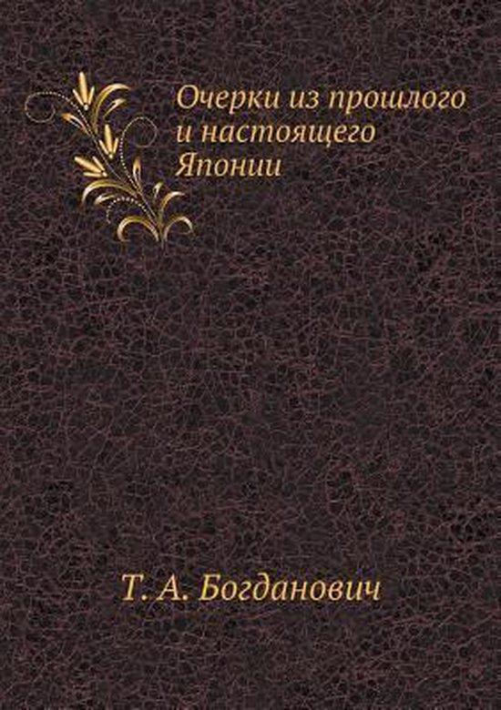 Ocherki Iz Proshlogo I Nastoyaschego Yaponii
