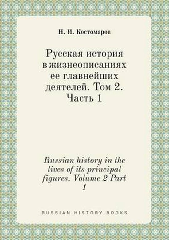 Russian History in the Lives of Its Principal Figures. Volume 2 Part 1