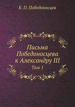 Письма Победоносцева к Александру III