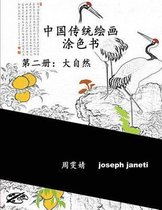 China Classic Paintings Coloring Book - Book 2