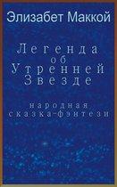 Легенда об Ут��енней Звезде (Legend of the Morning Star, Russian translation)