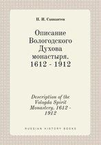 Description of the Vologda Spirit Monastery. 1612 - 1912