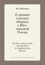 On the Ancient Rural Communities in Southwestern Russia
