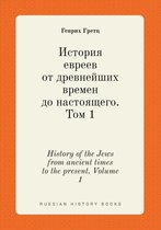 History of the Jews from Ancient Times to the Present. Volume 1