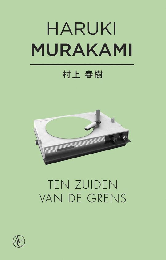 Ten zuiden van de grens - Haruki Murakami |