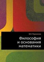 Filosofiya I Osnovaniya Matematiki
