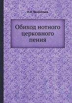 Obihod Notnogo Tserkovnogo Peniya