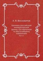 Hronika Rossijskoj Imperatorskoj Armii, Sostavlennaya Po Vysochajshemu Poveleniyu Chast 1