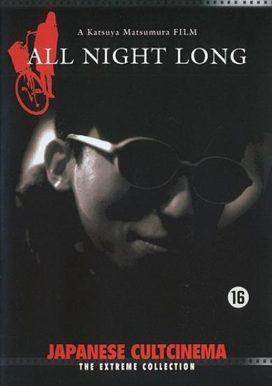 Cover van de film 'All Night Long'