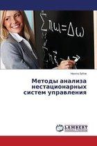 Metody Analiza Nestatsionarnykh Sistem Upravleniya