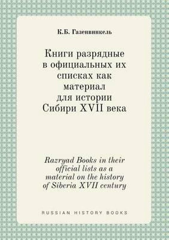 Razryad Books in Their Official Lists as a Material on the History of Siberia XVII Century