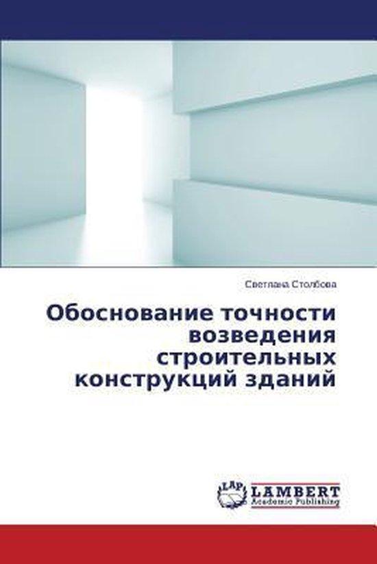 Obosnovanie Tochnosti Vozvedeniya Stroitel'nykh Konstruktsiy Zdaniy