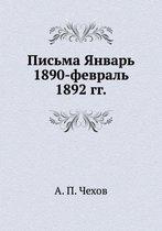 Pis'ma Yanvar' 1890-Fevral' 1892 Gg.