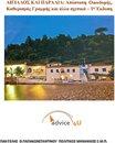 Omslag Αιγιαλός και παραλία: Απόσταση Οικοδομής, Καθορισμός Γραμμής και άλλα σχετικά