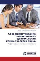 Sovershenstvovanie Planirovaniya Deyatel'nosti Kommercheskogo Banka