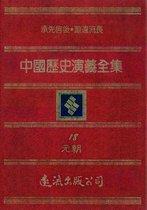中國歷史演義全集(18):元朝演義