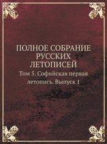 Polnoe Sobranie Russkih Letopisej Tom 5. Sofijskaya Pervaya Letopis. Vypusk 1