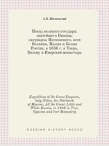 Expedition of the Great Emperor, Holy Nikon, the Patriarch of Moscow, All the Great, Little and White Russia, in 1656 in Tver, Vyazma and Iver Monastery