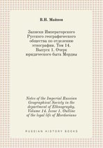 Notes of the Imperial Russian Geographical Society in the Department of Ethnography. Volume 14. Issue 1. Outline of the Legal Life of Mordovians