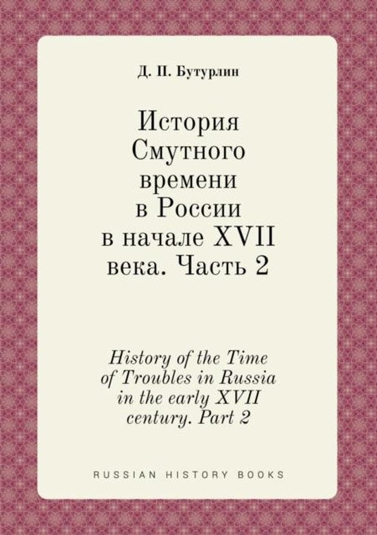 History of the Time of Troubles in Russia in the Early XVII Century. Part 2