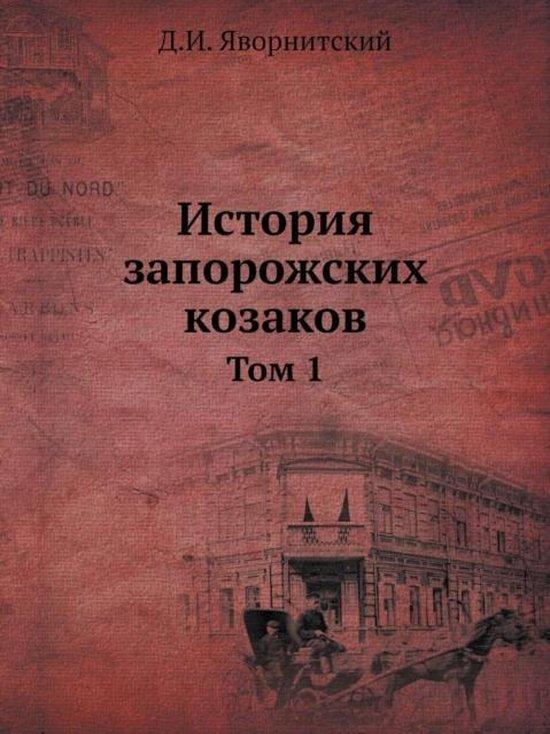 Istoriya Zaporozhskih Kozakov Tom 1