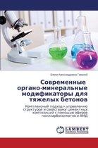 Sovremennye Organo-Mineral'nye Modifikatory Dlya Tyazhelykh Betonov